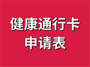 山东省启用复工复学人员健康通行卡【附申报表】