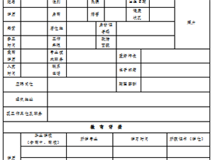 邻水县现代农业发展有限公司招聘公告