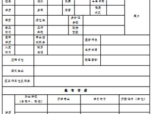 �水�h�F代�r�I�l展有限公司招聘公告
