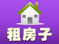 郑州房屋出租