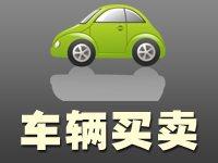 郑州车辆买卖