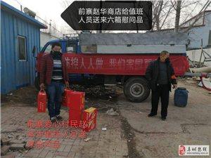 前寨村民赵华为一线值班人员送来慰问品