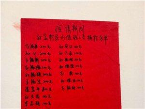 孙宝村为值班人员捐款名单