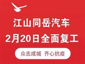 �凸ねㄖ� 江山同岳汽�2月20日正式全面恢��I�I
