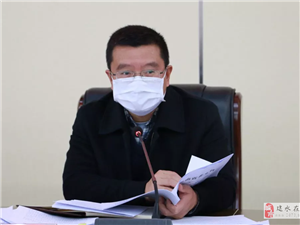 县委召开专题会议研究脱贫攻坚和复工复产工作
