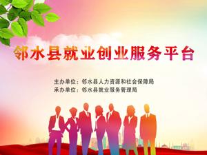 邻水县就业创业服务平台