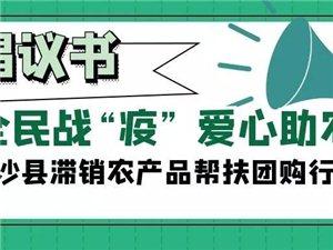 """【倡议书】全民战""""疫"""" 爱心助农 白沙县滞销农产品帮扶团购行动"""