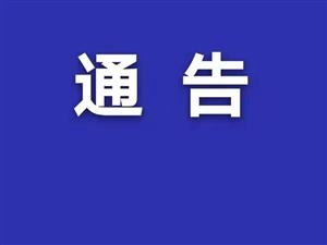 湖北省�雀黝�企�I先按不早于3月10日24�r前�凸�