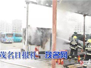 化州北岸汽车站起火?3辆消防车、15名消防员火速救援!