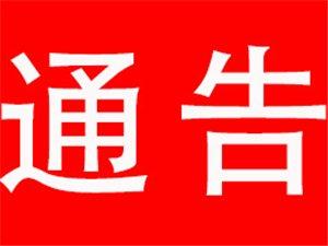 博兴县小清河南堤防路将封闭施工