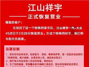 2月20日一汽大�江山祥宇4S店正式�凸�