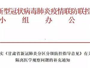 甘肃省有关重点人群隔离医学观察问题的补充通知