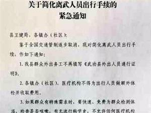 【疫情防控】加急:�P于�化�x�_武功人�T出行手�m的�o急通知