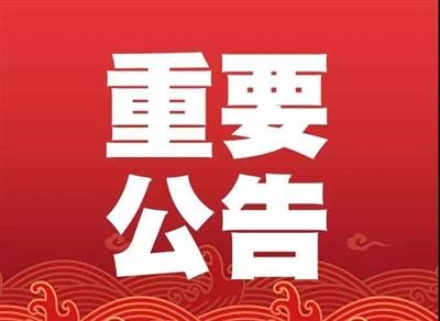"""�P于�π匏�新冠肺炎""""四�人�T""""���I�J款展期�款的公告!"""