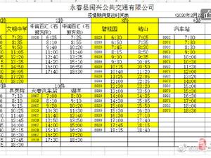 快轉發!2月22日永春公交臨時運行安排表