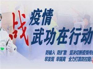 【疫情防控】武功县疾病预防控制中心告全县父老乡亲的一封信