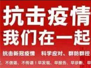 【疫情防控】陕西省疾控中心:风险仍存在 尽量少外出
