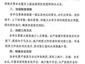 【通知】武功县委办、县政府办发布关于恢复正常工作秩序的通知