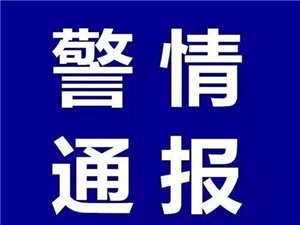 【城事】绝不姑息!白城公安机关发布4起涉疫情违法案件通报