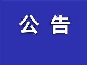 通城�h接受社��捐�使用情�r公告(第1�)