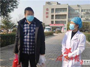 【疫情动态】2月24日 第15例!咸阳又一位治愈患者出院