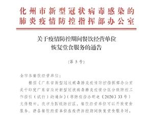 化州市恢复堂食服务,附餐饮业工作指引!