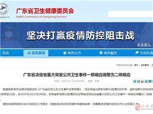 重磅!广东重大突发公共卫生事件一级响应调整为二级