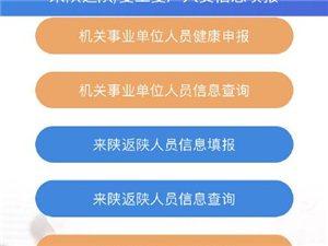 民生关注:来汉返汉人员是否需要隔离?