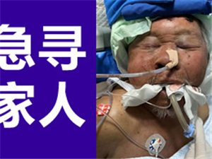 速扩!博兴姜韩村北发生交通事故,老人在重症监护室,寻家人!