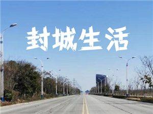 ���^!一��普通枝江人一��月的封城生活