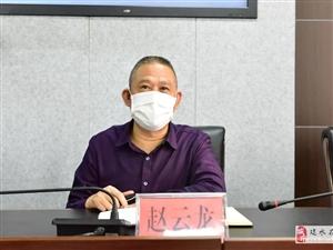 建水县部署推进扫黑除恶专项斗争