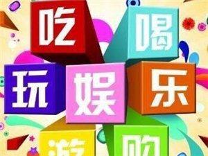 青白江吃喝玩乐俱乐部