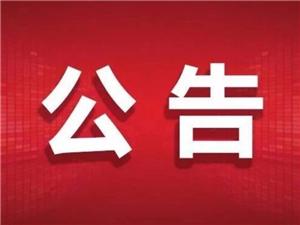 汝州市公安交警大队关于做好疫情防控期间车辆违法处理的公告