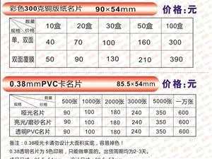 虹吾印刷�S超低�r格接活18706608600