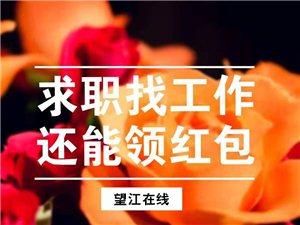 """望江在线""""登记简历领红包""""活动开始啦,赶紧行动~"""