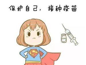 关于山阳县城关中心卫生院预防接种门诊恢复预防接种服务的通知