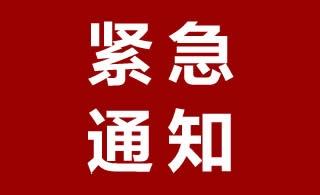 """关于在全县进一步推进""""滨州健康码""""推广应用的公告"""
