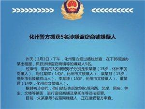 刚刚:化州警方抓获5名涉嫌盗窃商铺嫌疑人
