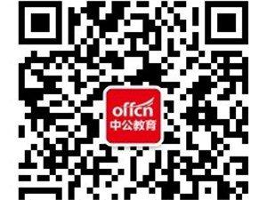 2020贵州铜仁公务员考试流程