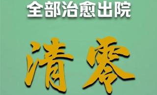 """刚刚,滨州""""清零""""!"""