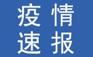 2020年3月7日0时至12时滨州市新型冠状病毒肺炎疫情情况