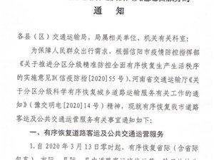 紧急通知!明天开始,信阳市公共交通开始有序恢复(含客运,公交,出租等)