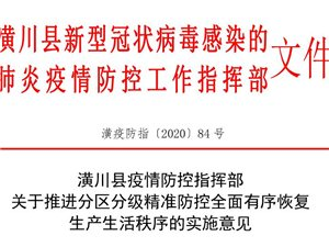 重磅!潢川县发布关于有序恢复生产生活秩序的实施意见