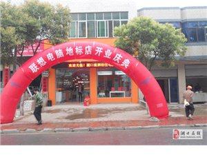 bt365电子游戏流泗联想地标店、手机店旺铺转让!