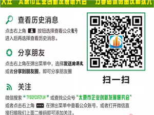 太原市企业创新发展研究会