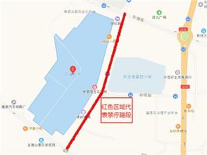 禁停!�钒部h城�^文�Y路,4月1日起��施!