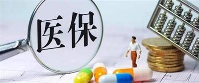 @富平人,2019年度医保、合疗报销材料接收截止时间