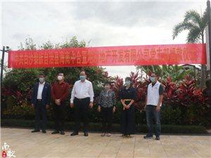 中共白沙黎族自治县海南中合置地房地产开发有限公司党支部开展捐款活动