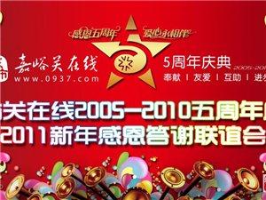 嘉峪关在线五周年庆典暨2011新年感恩答谢联谊会 图集