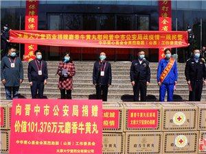 中华爱心基金会携手大宁堂药业向晋中防控一线公安民警捐赠百万药品
